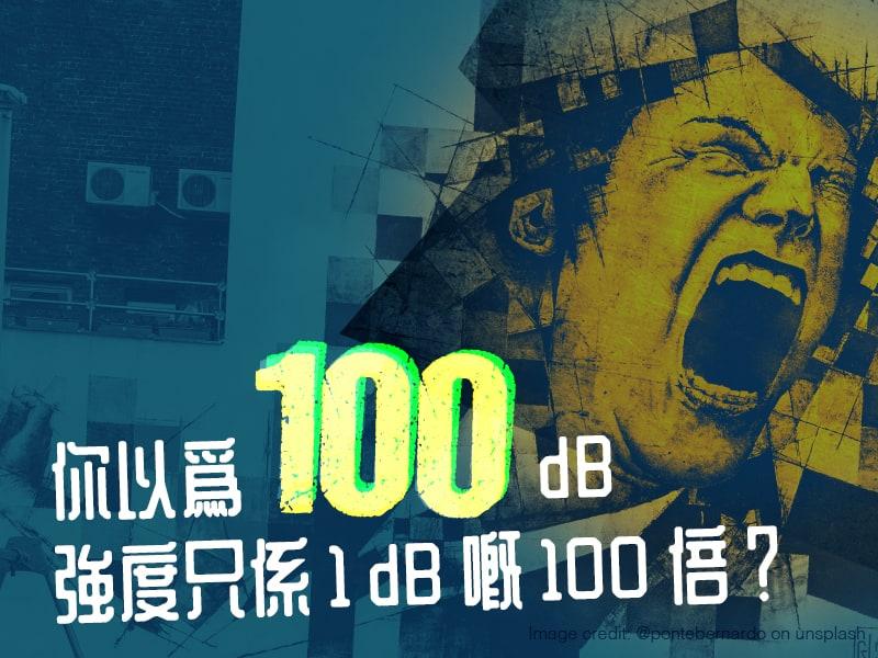 【你以為 100 dB 強度只 1 dB 嘅 100 倍?】