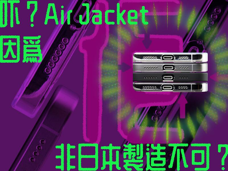 【吓?Air Jacket 因為佢非日本製造不可?】