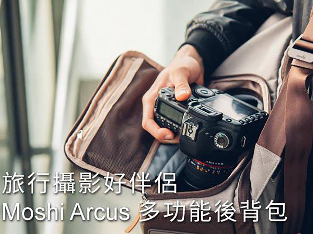 【旅行攝影好伴侶】 - Moshi Arcus 多功能後背包