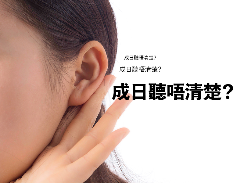 【 關注聽力健康!】