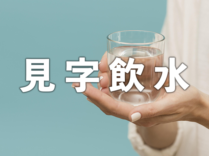 【究竟每日要飲幾多水?】