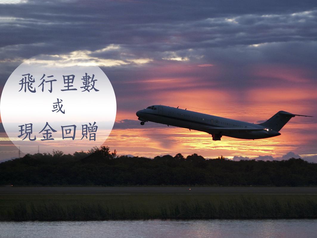 【 唔洗成本都可以儲到信用卡積分、換飛行里數或現金回贈!!! 】