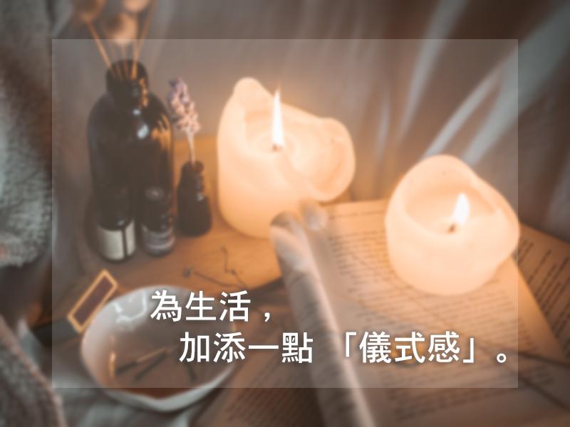 【生活要有儀式感】