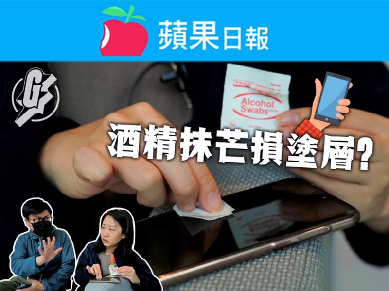 媒體報導【和你抗疫】酒精有機會損手機 專家教測試螢幕塗層兼清潔手機