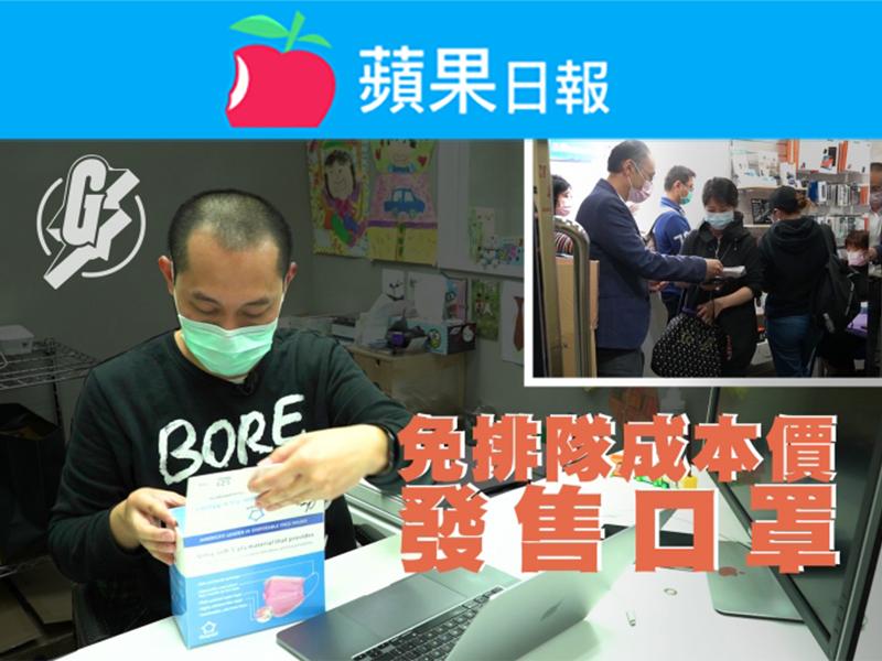 媒體報導【自救●抗疫】手機周邊公司海外採購25,000口罩 免排隊成本價發售幫過千港人