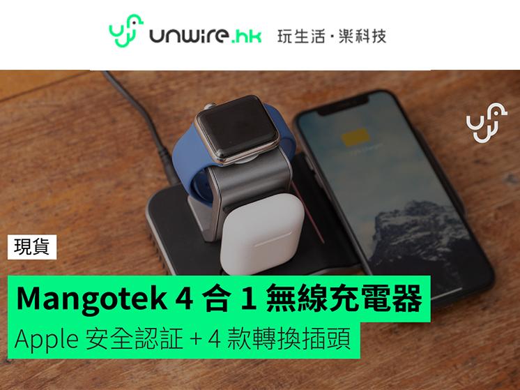 媒體報導【 Mangotek Base Station 4 合 1 無線充電器 】Apple 安全認証 + 4 款轉換插頭